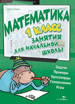 Математика.1 класс.Занятия для начальной школы