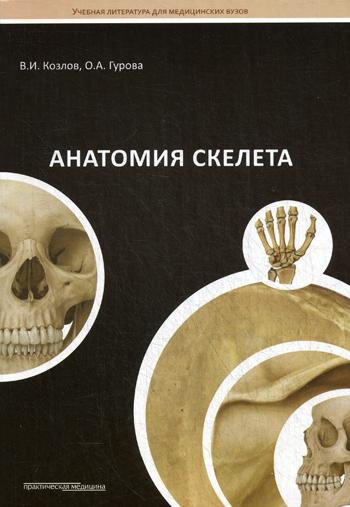 Анатомия скелета: Учебное пособие. Козлов В.И.