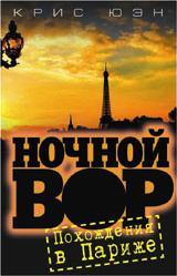 Ночной вор.Похождения в Париже