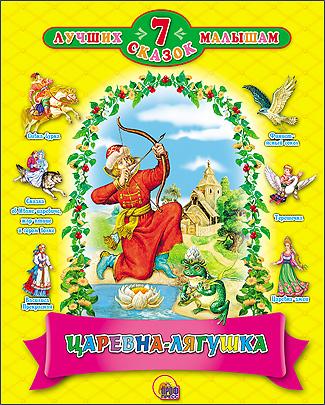 7 СКАЗОК. ЦАРЕВНА - ЛЯГУШКА  (10 шт)