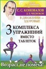 В движении - здоровье! Три комплекса упражнений вместо таблеток.