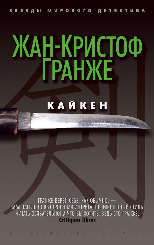 Кайкен (мягк/обл.)