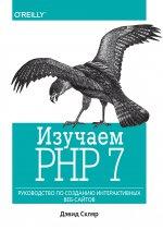 Изучаем PHP 7: руководство по созданию интерактивных веб-сайтов. Скляр Д.