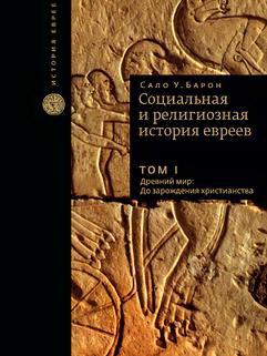 Социальная и религиозная история евреев. Т.1, экз