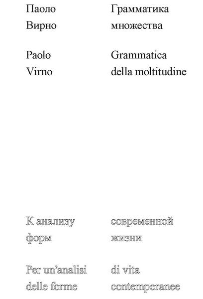 Грамматика множества: к анализу форм современной жизни. Вирно Паоло