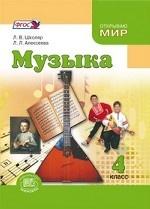 Музыка 4кл [Учебник]