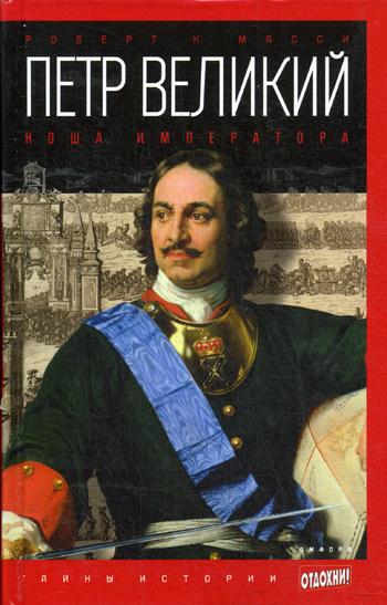 Петр Великий: Ноша императора