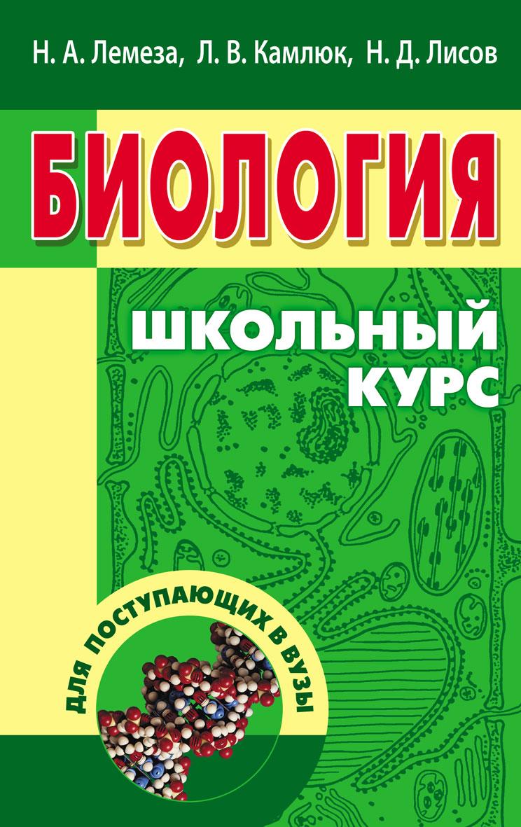 Биология. Школьный курс для поступающих в ВУЗЫ (12-е изд.)