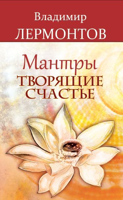 Мантры, творящие счастье. 5-е изд.