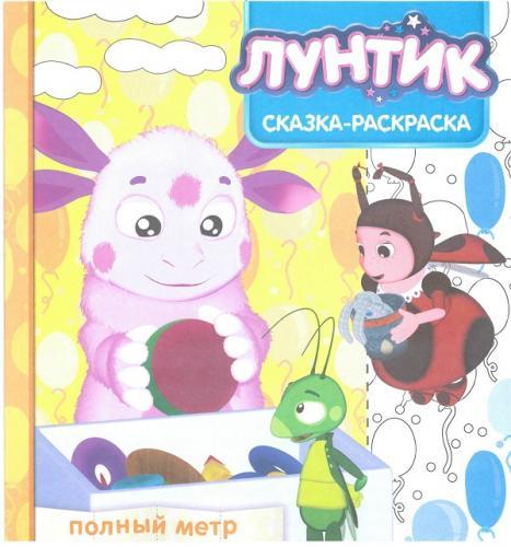 Лунтик и его друзья. СР №1711. Сказка-раскраска.