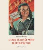Советский мир в открытке (2-е издание)