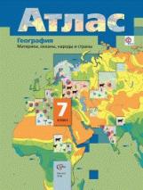 География. Материки, океаны, народы и страны. 7 класс. Атлас.