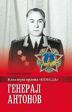 КОП Генерал Антонов (12+)