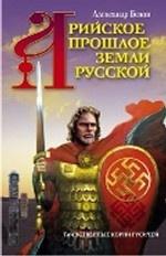 Арийское прошлое земли Русской