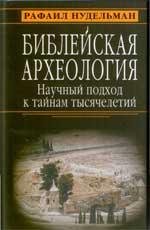Библейская археология:научный подход к тайнам тыся