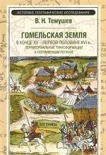 Гомельская земля в конце XV - первой половине XVI в. Территориальные трансформации в пограничном регионе
