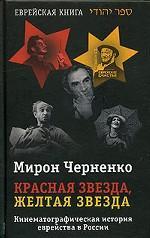 Красная звезда, желтая звезда: Кинематографическая история еврейства в России.