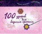 100 узоров для вязания крючком