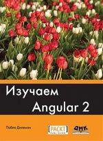 Изучаем Angular 2 : краткое практическое руководство по созданию приложений с помощью Angular 2
