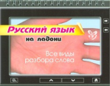 Русский язык на ладони. Все виды разбора слова