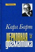 Барт К. Церковная догматика. Т.2