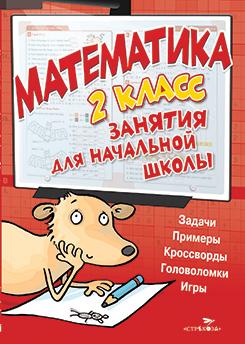 Математика.2 класс.Занятия для начальной школы