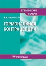Гормональная контрацепция. Клинические лекции