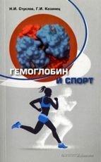 Гемоглобин и спорт