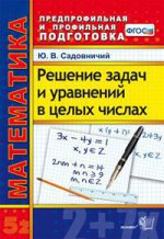 Математика Решение задач и уравнений в целых числ