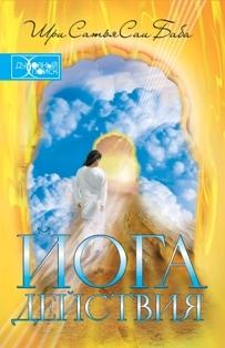 Йога действия. 2-е изд