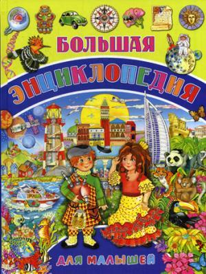 Большая энциклопедия для малышей. Барсотти Э.
