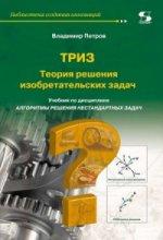 Теория решения изобретательских задач: учебник по дисциплине Алгоритмы решения нестандартных задач