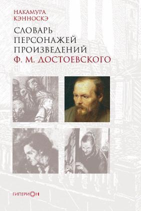 Словарь персонажей произведений Достоевского Ф.М.