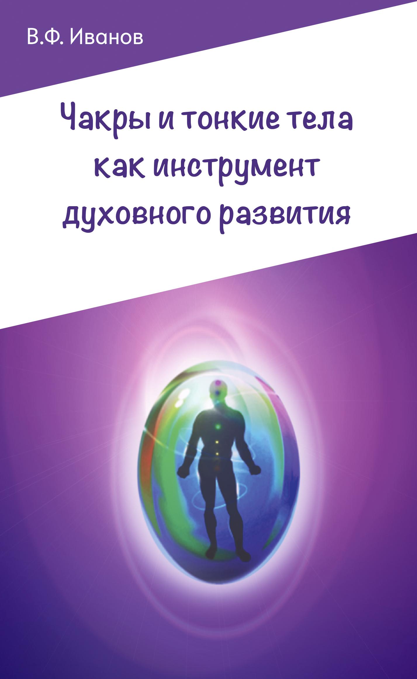 Чакры и тонкие тела как инструмент духовного развития. 2-е изд