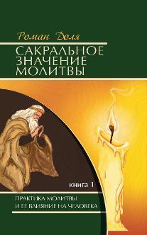 Сакральное значение молитвы. Кн. 1. 7-е изд. Практика молитвы и ее влияние на человека