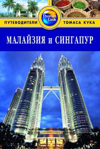 Малайзия и Сингапур: Путеводитель. 2-е изд.,  доп.