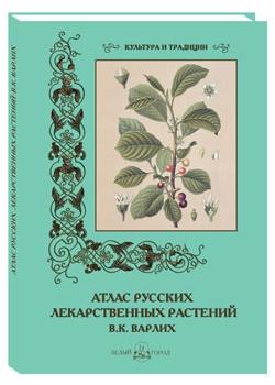 Атлас русских лекарственных растений. В.К. Варлих