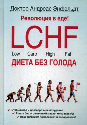 Революция в еде! LCHF.Диета без голода. 2-е изд.