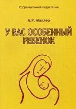 У вас особенный ребенок. Книга для родителей. Маллер А.Р.