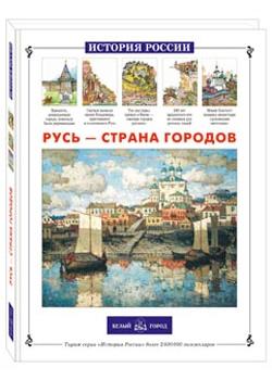 Русь – страна городов
