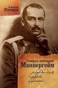 Генерал-лейтенант Маннергейм.Рожден для службы царской
