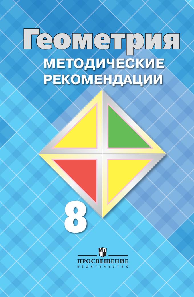 Атанасян 8 кл. Геометрия. Методические рекомендации. (new)/4316