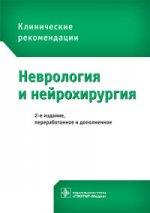 Клинические рекомендации. Неврология и нейрохирургия. 2-е изд., перераб. и доп. Под ред. Гусева Е.И., Коновалова А.Н.