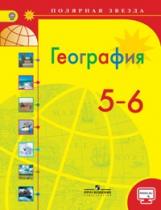 География 5-6кл [Учебник] онлайн ФП
