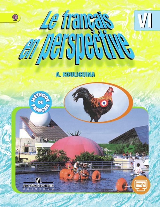 Французский язык 6кл [Учебник] углубл.