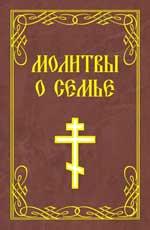 Молитвы о семье. 2-е изд.