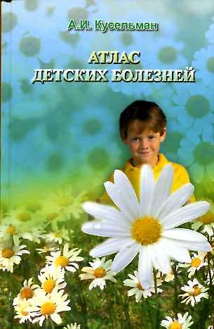 Атлас детских болезней (Неонатология, младший и старший возрасты)