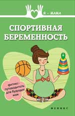 Спортивная беременность:фитнес-путеводитель