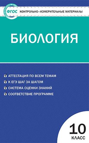 Биология 10кл ФГОС /Богданов