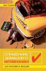 Справочник домашнего автомеханика:для мужч.и женщ